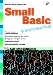 Smal lBasic для начинающих ISBN 978-5-9775-0664-9