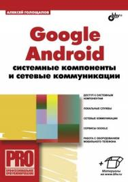 Google Android: системные компоненты и сетевые коммуникации ISBN 978-5-9775-0666-3