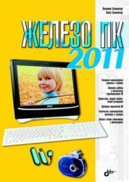 Железо ПК 2011 ISBN 978-5-9775-0670-0