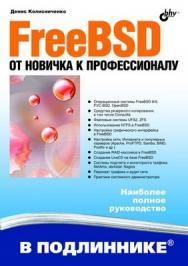 FreeBSD. От новичка к профессионалу ISBN 978-5-9775-0673-1