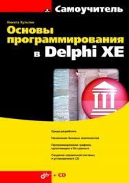Основы программирования в Delphi XE ISBN 978-5-9775-0683-0
