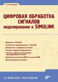 Цифровая обработка сигналов. Моделирование в Simulink ISBN 978-5-9775-0686-1