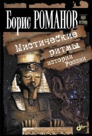 Мистические ритмы истории России ISBN 978-5-9775-0692-2
