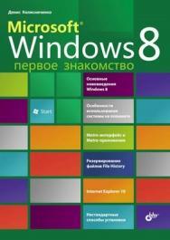 Microsoft Windows 8. Первое знакомство ISBN 978-5-9775-0694-6