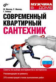 Современный квартирный сантехник ISBN 978-5-9775-0697-7