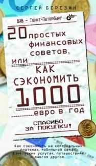 20 простых финансовых советов, или как сэкономить 1000 евро в год ISBN 978-5-9775-0705-9
