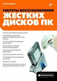 Секреты восстановления жестких дисков ПК ISBN 978-5-9775-0706-6