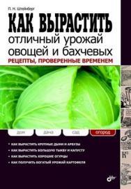 Как вырастить отличный урожай овощей и бахчевых. Рецепты, проверенные временем ISBN 978-5-9775-0708-0