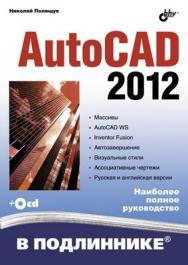 AutoCAD 2012 ISBN 978-5-9775-0709-7