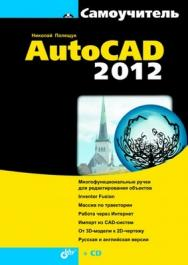 Самоучитель AutoCAD 2012 ISBN 978-5-9775-0710-3