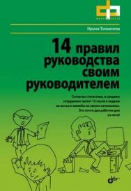 14 правил руководства своим руководителем ISBN 978-5-9775-0715-8