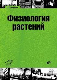 Физиология растений: учебник ISBN 978-5-9775-0716-5
