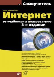 """Интернет: от """"чайника"""" к пользователю ISBN 978-5-9775-0719-6"""