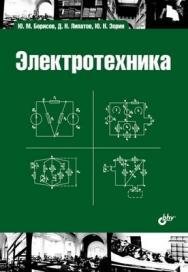 Электротехника : учебник - 3 издание, стереотипное ISBN 978-5-9775-0723-3