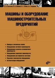 Машины и оборудование машиностроительных предприятий ISBN 978-5-9775-0726-4