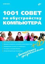 1001 совет по обустройству компьютера ISBN 978-5-9775-0731-8