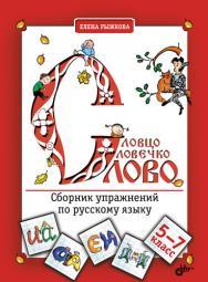 Словцо, словечко, слово. Сборник упражнений по русскому языку ISBN 978-5-9775-0741-7