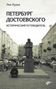 Петербург Достоевского. Исторический путеводитель ISBN 978-5-9775-0748-6