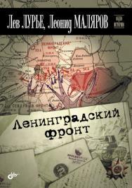 Ленинградский фронт ISBN 978-5-9775-0749-3