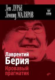 Лаврентий Берия. Кровавый прагматик ISBN 978-5-9775-0753-0