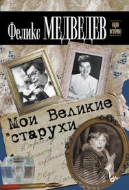 Мои Великие старухи ISBN 978-5-9775-0756-1