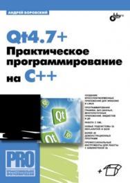 Qt4.7+. Практическое программирование на C++ ISBN 978-5-9775-0757-8