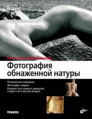 Фотография обнаженной натуры ISBN 978-5-9775-0762-2