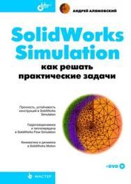 SolidWorks Simulation. Как решать практические задачи ISBN 978-5-9775-0763-9