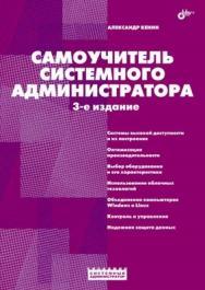Самоучитель системного администратора. 3 изд. ISBN 978-5-9775-0764-6