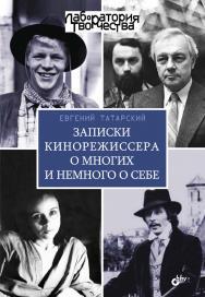 Записки кинорежиссера о многих и немного о себе ISBN 978-5-9775-0766-0