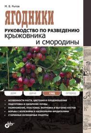 Ягодники. Руководство по разведению крыжовника и смородины ISBN 978-5-9775-0774-5
