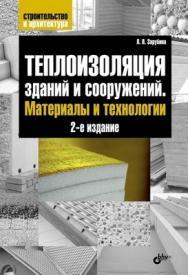 Теплоизоляция зданий и сооружений. Материалы и технологии. 2-е издание ISBN 978-5-9775-0779-0