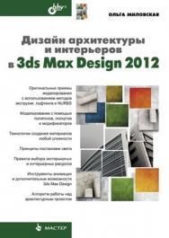 Дизайн архитектуры и интерьеров в 3ds Max Design 2012 ISBN 978-5-9775-0783-7