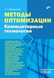 Методы оптимизации. Компьютерные технологии ISBN 978-5-9775-0784-4