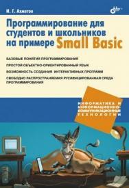 Программирование для студентов и школьников на примере Small Basic ISBN 978-5-9775-0785-1