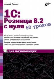 1С: Розница 8.2 с нуля. 50 уроков для начинающих ISBN 978-5-9775-0787-5