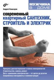 Современный квартирный сантехник, строитель и электрик ISBN 978-5-9775-0792-9