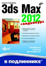3ds Max 2012 ISBN 978-5-9775-0793-6