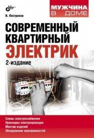 Современный квартирный электрик, 2 изд. ISBN 978-5-9775-0798-1