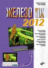 Железо ПК 2012 ISBN 978-5-9775-0802-5