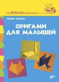Оригами для малышей ISBN 978-5-9775-0810-0