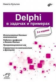 Delphi в задачах и примерах. 3 изд. ISBN 978-5-9775-0811-7
