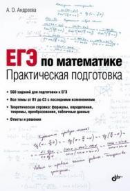 ЕГЭ по математике. Практическая подготовка ISBN 978-5-9775-0813-1