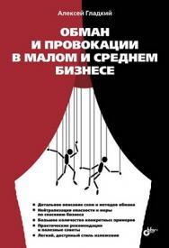 Обман и провокации в малом и среднем бизнесе ISBN 978-5-9775-0814-8