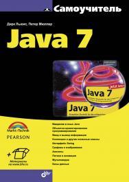 Самоучитель Java 7 ISBN 978-5-9775-0815-5