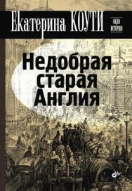 Недобрая старая Англия ISBN 978-5-9775-0819-3