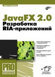 JavaFX 2.0: разработка RIA-приложений ISBN 978-5-9775-0820-9
