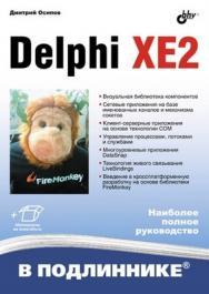 Delphi XE2 ISBN 978-5-9775-0825-4