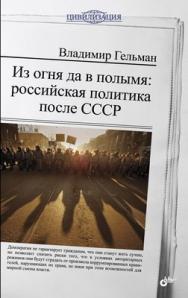 Из огня да в полымя: российская политика после СССР ISBN 978-5-9775-0827-8
