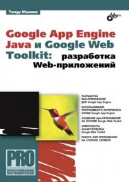 Google App Engine Java и Google Web Toolkit: разработка Web-приложений ISBN 978-5-9775-0828-5